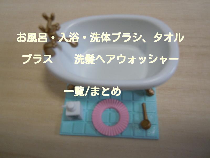 【自助具】お風呂・入浴・洗体ブラシ、タオル・洗髪ヘアウォッシャー一覧/まとめ